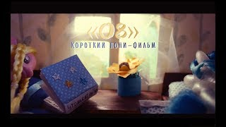 Mlp: «08» -short film-