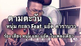 ตามตะวัน -  หนุ่ม กะลา x แอ๊ด คาราบาว [cover] by ชิน นักดนตรี