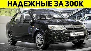 видео Автомобили по цене до 300 тысяч рублей