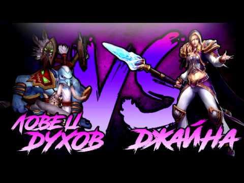 Warcraft 3 Неравная битва Выпуск 3 (Джайна против Ловца Духов)