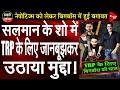 Nepotism In Big Boss I Tripti Shrivastava   Capital TV