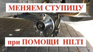Сделай сам. Замена переднего подшипника. Инструмент Hilti ударная отвёртка в работе.