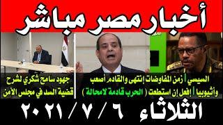 اخبار مصر مباشر اليوم الثلاثاء 6 / 7 / 2021 السيسي يـ ـهدد أثيوبيا وأثيوبيا ترد بقوة