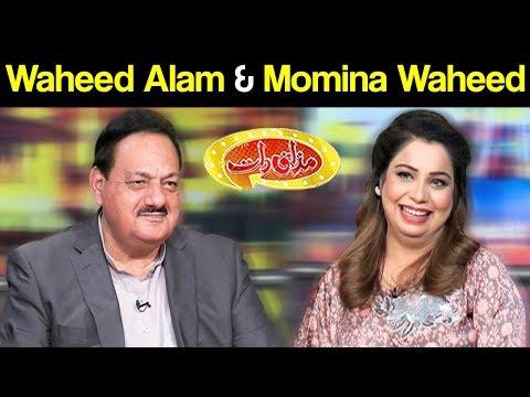 Waheed Alam & Momina Waheed | Mazaaq Raat 4 December 2018 | مذاق رات | Dunya News thumbnail