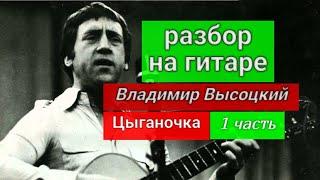 Уроки гитары.Владимир Высоцкий-Цыганочка.1часть.Вступление