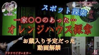 【廃墟】オレンジハウス/心霊スポット@お蔵入り予定だった動画【一ノ瀬彩】