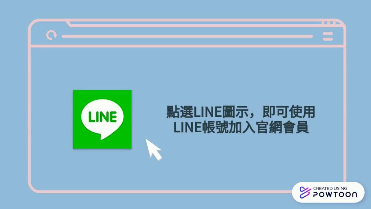 如何使用FB/LINE帳號加入官網會員 - YouTube