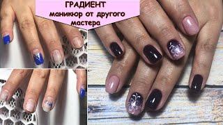 13 МАНИКЮР ОТ ДРУГОГО МАСТЕРА Градиент Аппаратный маникюр