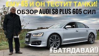 #БатяДавай: 65-летний дедушка тестирует 605 сил Audi S8 (0-100 км/ч - 3.8 с) за 11 миллионов рублей!