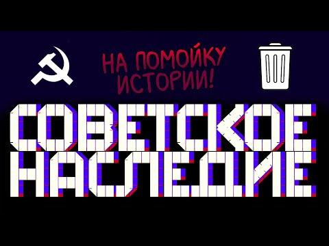 Избавляемся от советского наследия [Why Russia Fails?]