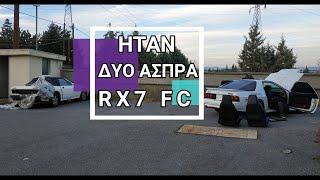 Ηταν 2 άσπρα Mazda rx7 FC...