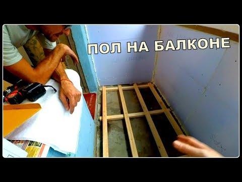 Как сделать основание пола на лоджии (балкона) своими руками. Тёплый пол на лоджии