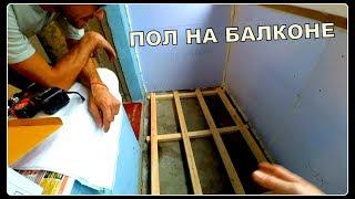 как сделать ровный пол на балконе