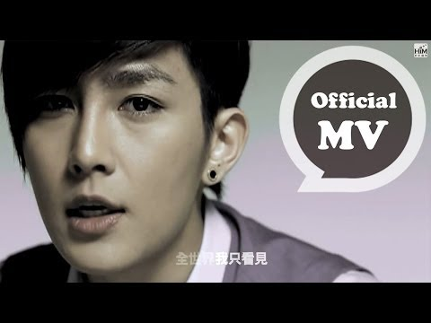炎亞綸 Aaron Yan [只看見妳 I Can See Nothing but You] Official MV HD