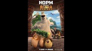 Норм та Незламні: велика пригода - український трейлер
