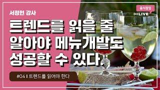 [2020 소상공인 온라인 실시간 교육 | 음식점업] …