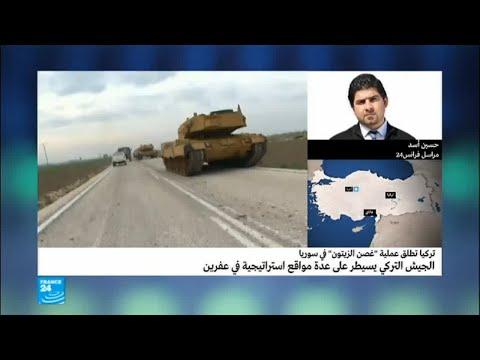 الجيش التركي يسيطر على عدة مواقع استراتيجية في عفرين  - نشر قبل 3 ساعة