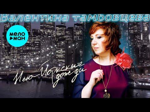 Валентина Тамбовцева - Нью Йоркские дожди