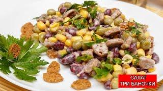 "Салат ""Три баночки"" | Salad"