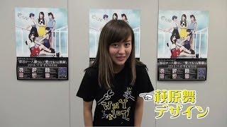 2014年1月13日・26日の℃-ute Cutie Circuit 2013~2014 「都会の一人暮...