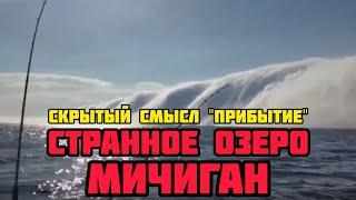 ПРИБЫТИЕ 239 - СТРАННОЕ ОЗЕРО МИЧИГАН