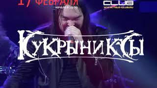 Кукрыниксы | Екатеринбург | 17.февраля 2018
