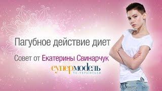 Екатерина Свинарчук о пагубном действии диет. Супермодель по-украински