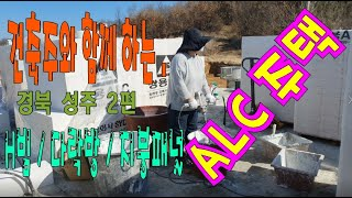 ALC주택  경북 성주 2편 / 다락 / H빔 / 지붕…
