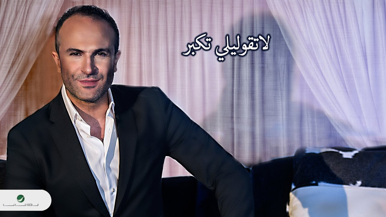 Ayman Zbib ... La Tgoleeli Tekbar - With Lyrics |  أيمن زبيب ... لاتقوليلي تكبر - بالكلمات