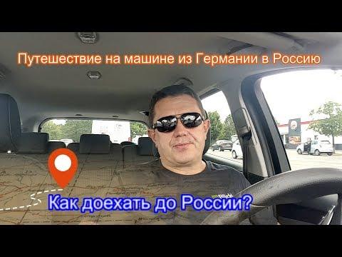Путешествие на машине из Германии в Россию. Как доехать до России?