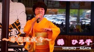 東御市の演歌の女王「縣ひろ子」さんが第10回雷電まつりでワンマンショー