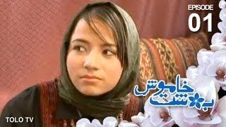 Behesht-e-Khamosh SE-1 - EP-1 / سریال بهشت خاموش - فصل اول - قسمت اول