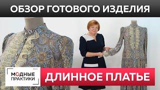 Длинное платье с кружевом и оборками Обзор готового изделия интересное платье с длинным рукавом