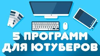 5 полезных программ для ютуберов | + РЕСУРС ПАК для монтажа