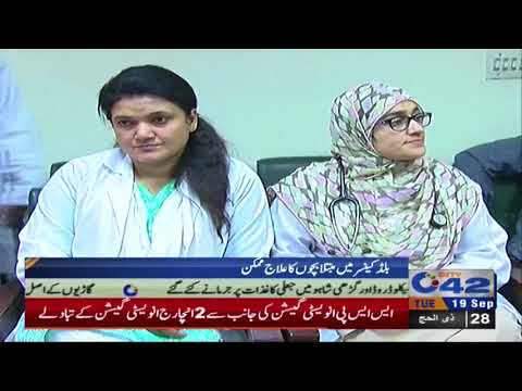 First bone marrow transplantation in Lahore Children hospital