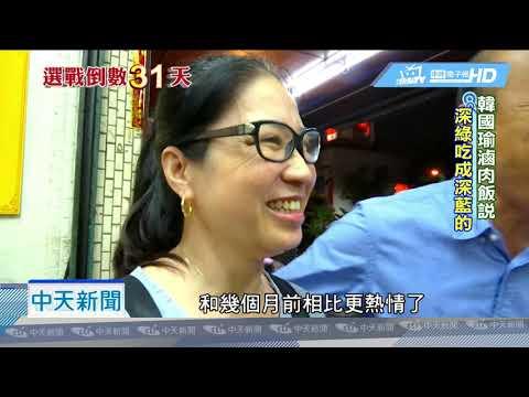20181024中天新聞 韓國瑜滷肉飯說 深綠吃成深藍的