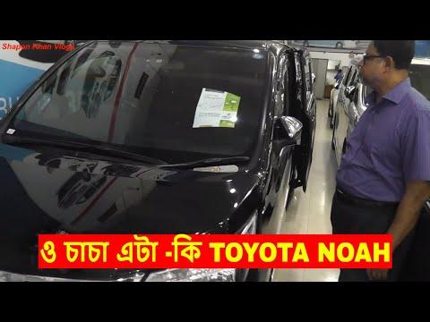 Toyota Noah  Car Price In BD /Best Quality Car Showroom In Dhaka/Shapon Khan Vlogs