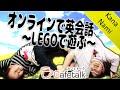 Cafetalk☆自宅で英会話☆LEGOで遊びながら英会話のお勉強【かなちゃん5歳❀なみちゃん1歳】