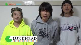 新居浜西高校卒業のメンバーで2004年メジャーデビュー。 Hello!NEW新居浜FM「LUNKHEADの週刊少年ランク」毎週 金23:00~/土 9:00~ ONAIR.