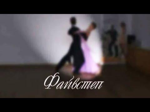 латиноамериканские танцы - композиция  Танго