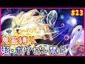 【鬼畜縛り】超・ポケモンセンター禁止マラソン~ウルトラアローラ編~#23【USUM】