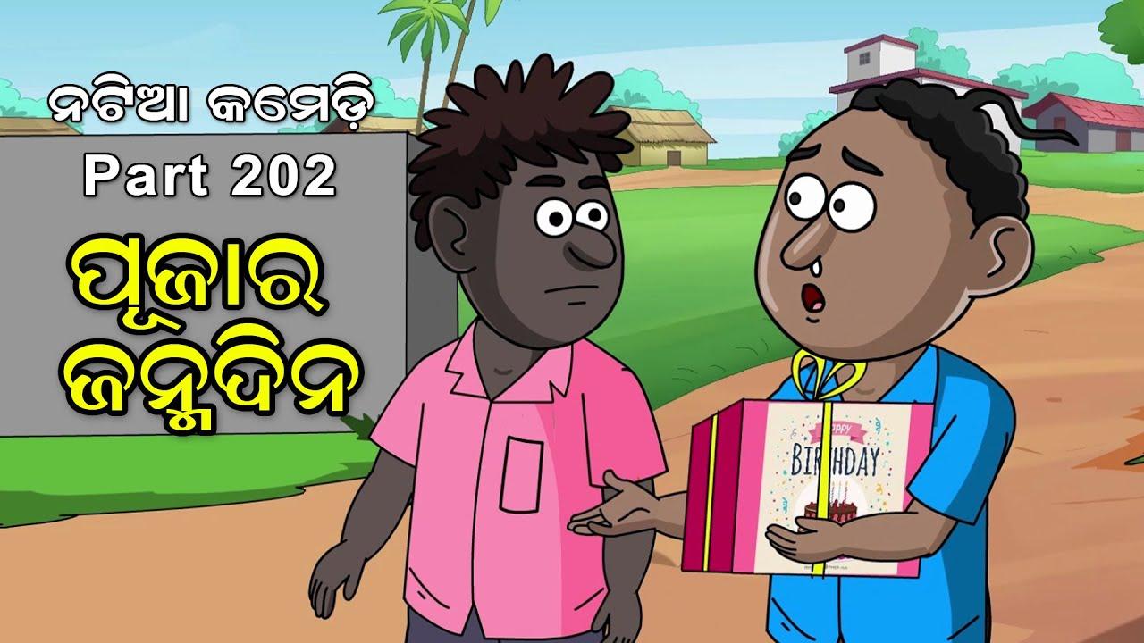 Download Natia Comedy Part 202    Pujara Birthday