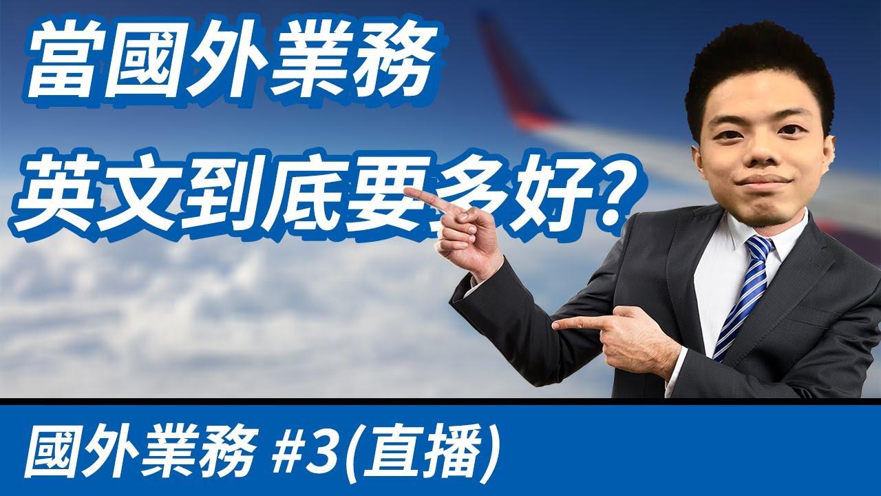 【當國外業務英文要多好?現在武漢肺炎還有客戶嗎?】國外業務#3 #外文系出路 (直播2) - YouTube