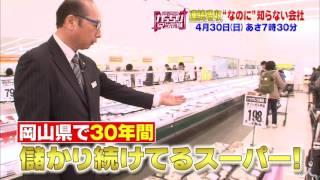 日曜あさ7時30分 『がっちりマンデー!!』 4月30日の放送は、連続増収な...