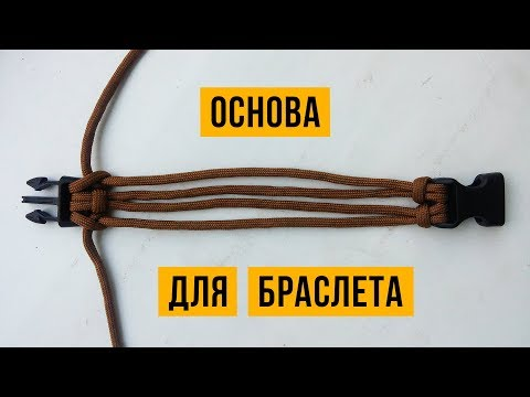 Основа из 4 шнуров для плетения браслета из паракорда