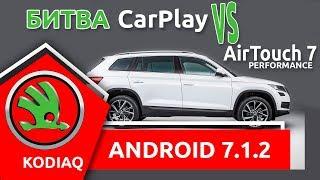Андроид железо в Kodiaq. Битва мультимедиа CarPlay и AirTouch Performance 7