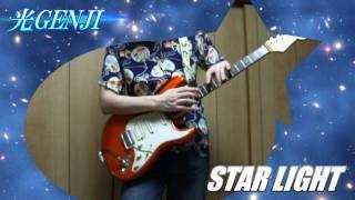 光GENJI、衝撃のデビュー曲『STAR LIGHT』('87)を弾いてみました。 作詞...