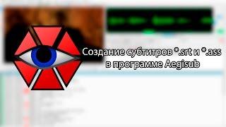 Создание субтитров *.srt и *.ass в программе Aegisub(ВАЖНО: Если вы хотите, чтобы субтитры имли тот стиль, который задали вы, нужно сохранить в формате *.ass! В..., 2013-03-03T05:48:22.000Z)