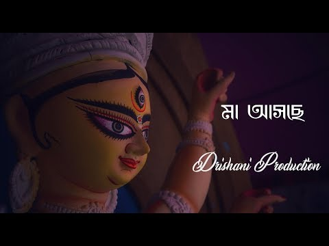 Dekho Aloy Alo Akash ||মা আসছে || Drishani Production || Katwa ||