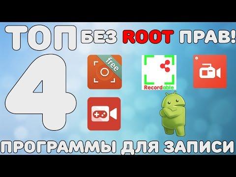 ТОП 4 ПРОГРАММЫ для ЗАПИСИ ВИДЕО  с ЭКРАНА android БЕЗ ROOT ПРАВ (для Android 5.0 и выше.)